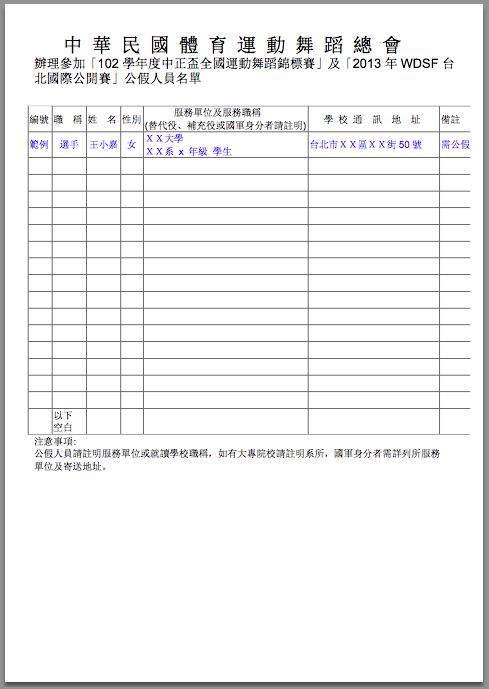 中華民國體育運動舞蹈總會: www.ctdsf.org.tw/chungcheng/home.php?fid=9&cid=21&title=申請單...